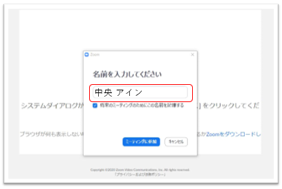 Webオンライン保育参加方法PC