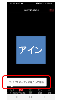 Webオンライン保育オーディオ設定スマホ