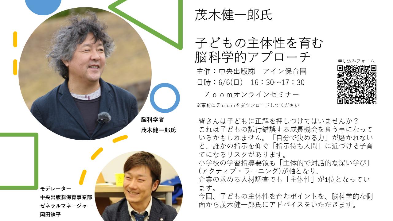 茂木健一郎先生のオンラインセミナー
