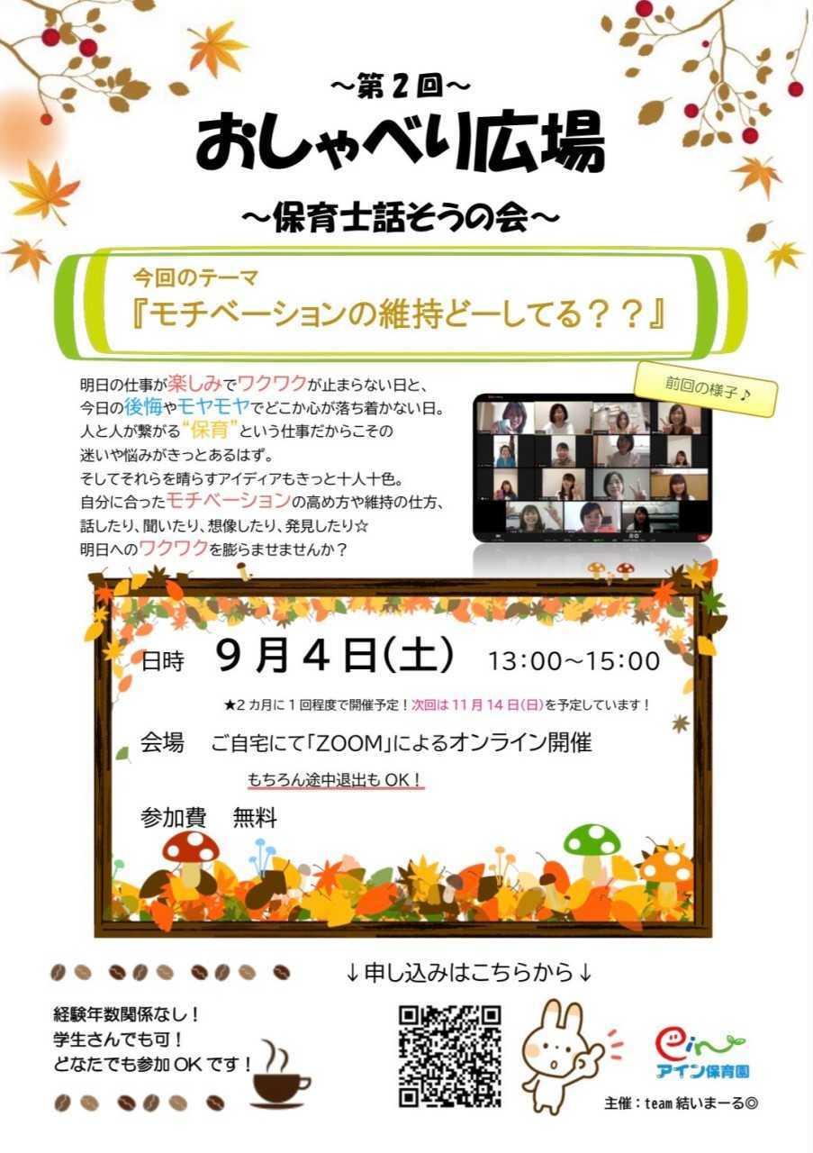 9月4日保育士さんオンラインイベントオンライン第2回おしゃべり広場</a>